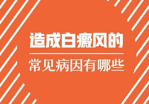 <a href=https://m.gaoxiao4l.com/ target=_blank class=infotextkey>昆明白癜风专科医院</a>讲解引发白斑的因素