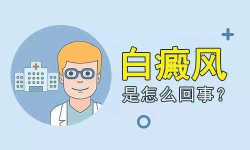 昆明白癜风医院提示白癜风治疗期间为什么会出现新的白斑
