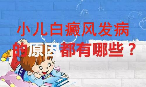 昆明<a href=http://www.gaoxiao4l.com/bdfby/ target=_blank class=infotextkey>白癜风病因</a>及防治