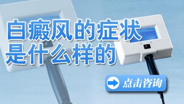 云南有白癜风专科医院吗:白癜风扩散有哪些表现