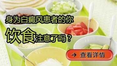 昆明医院能治疗白斑病吗:白癜风饮食要注意什么