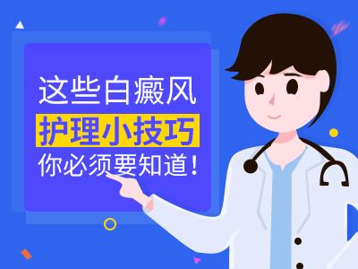 <a href=https://m.gaoxiao4l.com/ target=_blank class=infotextkey>云南白癜风医院</a>科普:治疗期如何护理好白癜风