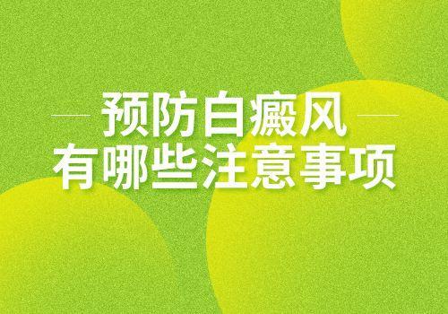 <a href=http://www.gaoxiao4l.com/yyjj/ target=_blank class=infotextkey><a href=https://www.gaoxiao4l.com/ target=_blank class=infotextkey>昆明白癜风医院</a></a>指出白癜风要及时预防