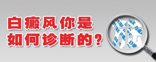 <a href=http://www.gaoxiao4l.com/yyjj/ target=_blank class=infotextkey><a href=https://www.gaoxiao4l.com/ target=_blank class=infotextkey>昆明白癜风医院</a></a>介绍自我诊断白癜风的方法