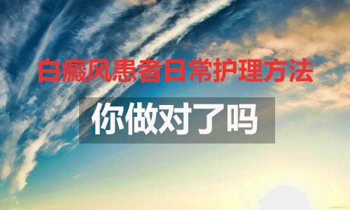<a href=https://m.gaoxiao4l.com/ target=_blank class=infotextkey>云南白癜风医院</a>正规吗?白斑护理有哪些要点