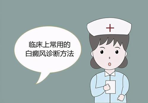 云南昆明白癜风医院带你了解诊断白癜风的流程是什么样的
