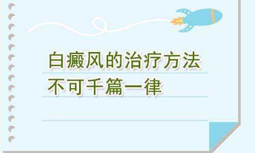 昆明白斑医院怎么样:儿童患<a href=http://www.gaoxiao4l.com/bdfzl/348.html target=_blank class=infotextkey>白癜风要怎么治</a>疗