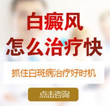 云南省白癜风专科医院:幼儿的白癜风如何祛除