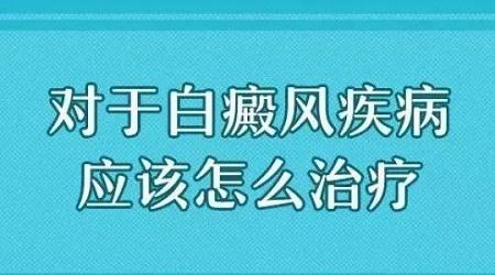 <a href=https://m.gaoxiao4l.com/ target=_blank class=infotextkey>云南白癜风医院</a>公立:怎么治疗青少年白癜风