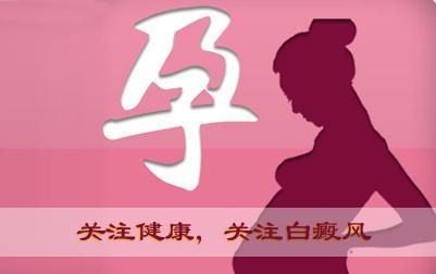云南白癜风医院强调孕妇得了白癜风应该注意什么