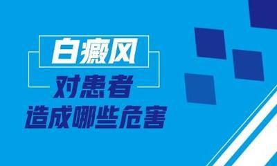 <a href=https://m.gaoxiao4l.com/ target=_blank class=infotextkey>云南白癜风医院</a>地址在哪?白癜风危害有哪些