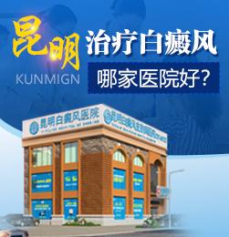 昆明<a href=http://www.gaoxiao4l.com/bdfzl/ target=_blank class=infotextkey>白癜风治疗</a>医院哪个好