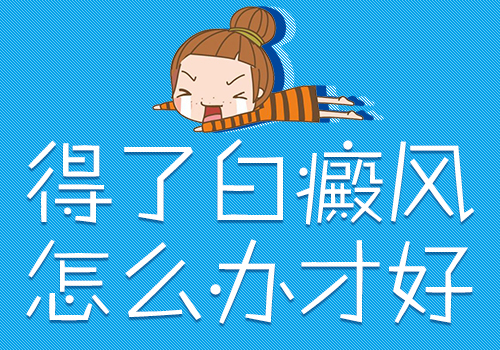 昆明医院皮肤病医院:<a href=http://www.gaoxiao4l.com/bdfzl/361.html target=_blank class=infotextkey>白癜风怎么治疗</a>见效快