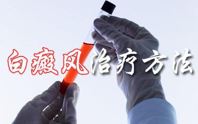 云南有看白癜风的医院吗?为什么白癜风不易控制