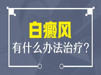 云南看白癜风医院排名:如何正确看待白癜风