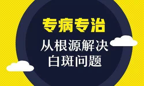 昆明正规的白癜风医院在哪里?<a href=http://www.gaoxiao4l.com/bdfzl/348.html target=_blank class=infotextkey>白癜风要怎么治</a>疗