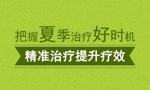 <a href=http://www.gaoxiao4l.com/yyjj/ target=_blank class=infotextkey><a href=https://www.gaoxiao4l.com/ target=_blank class=infotextkey><a href=https://m.gaoxiao4l.com/ target=_blank class=infotextkey>昆明白癜风</a>医院</a></a>靠谱吗?夏季<a href=http://www.gaoxiao4l.com/bdfzl/340.html target=_blank class=infotextkey>白癜风好治疗吗</a>