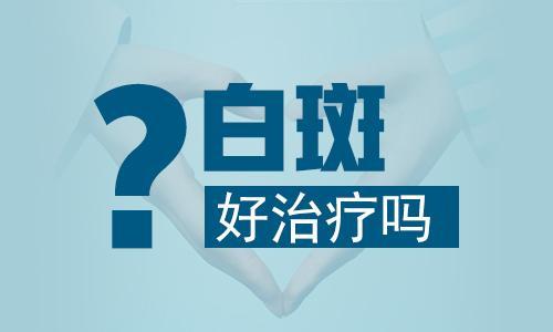 <a href=http://www.gaoxiao4l.com/yyjj/ target=_blank class=infotextkey><a href=https://www.gaoxiao4l.com/ target=_blank class=infotextkey>昆明白癜风医院</a></a>哪好?面对白癜风要如何防治好