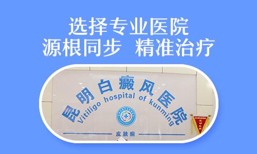 昆明白癜风医院:白癜风该如何辅助治疗