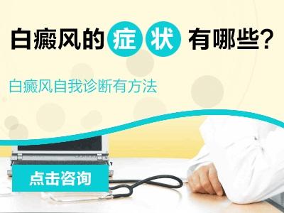 云南看白癜风医院哪家好?恶化的白癜风什么样