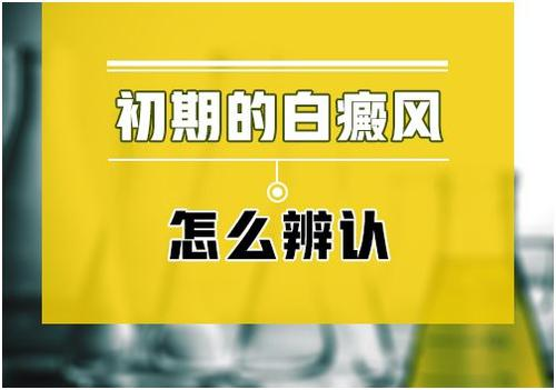 昆明<a href=http://www.gaoxiao4l.com/bdfzl/ target=_blank class=infotextkey>白癜风治疗</a>费用:早期白斑有哪些症状
